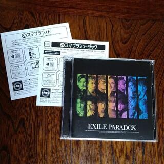 エグザイル(EXILE)のEXILE PARADOX スマプラミュージック&スマプラフォト(ミュージシャン)
