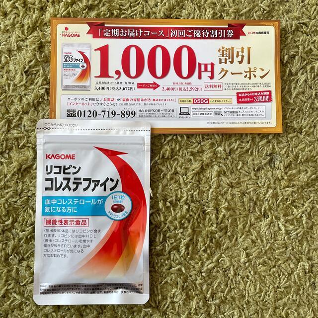 KAGOME(カゴメ)の【新品未開封】カゴメ リコピンコレステファイン31粒 食品/飲料/酒の健康食品(その他)の商品写真