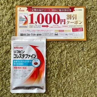 カゴメ(KAGOME)の【新品未開封】カゴメ リコピンコレステファイン31粒(その他)