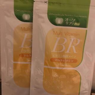 オーソサプリプロ マルチビタミン BR 2袋(ビタミン)