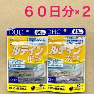 ディーエイチシー(DHC)のルテインサプリメント 60日分 2袋 DHC 光対策 ルテイン サプリ(その他)