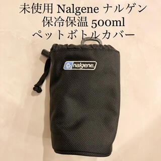 ナルゲン(Nalgene)のNalgene ナルゲン 保冷 保温 ボトルホルダー ボトルケース ボトルカバー(登山用品)