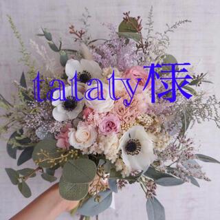 tataty様 専用8(その他)