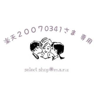 楽天20070341様 専用(サングラス)