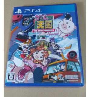 PlayStation4 - ゲーム天国 CruisinMix Special PS4