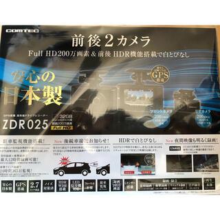 ZDR025(セキュリティ)