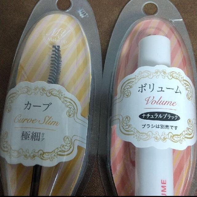 新品未使用 マイメイクアップ マスカラ ブラック コスメ/美容のベースメイク/化粧品(マスカラ)の商品写真