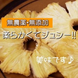 無農薬 パイナップル  150g ドライパイン ドライフルーツ 乾燥パイン(菓子/デザート)