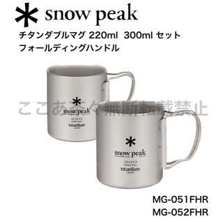 スノーピーク(Snow Peak)のスノーピーク(snow peak)チタンダブルマグ 220ml 300ml (食器)