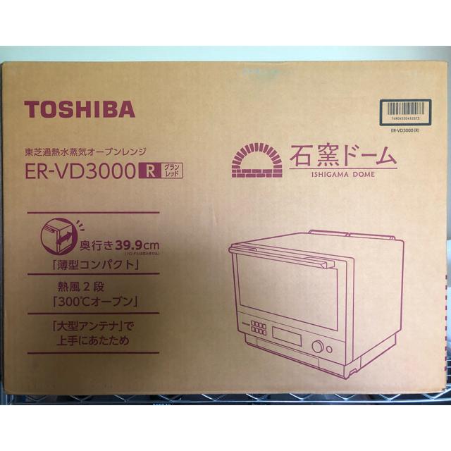 東芝(トウシバ)のTOSHIBA 過熱水蒸気オーブンレンジ石窯ドーム 30L ER-VD3000R スマホ/家電/カメラの調理家電(電子レンジ)の商品写真