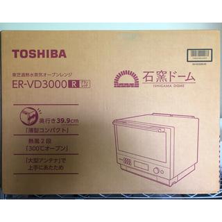 東芝 - TOSHIBA 過熱水蒸気オーブンレンジ石窯ドーム 30L ER-VD3000R