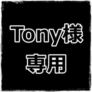 Tony様専用(ウイスキー)