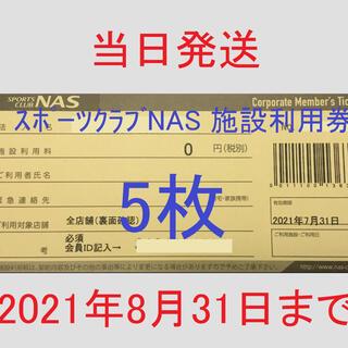 スポーツクラブNAS 5枚 施設利用券(フィットネスクラブ)