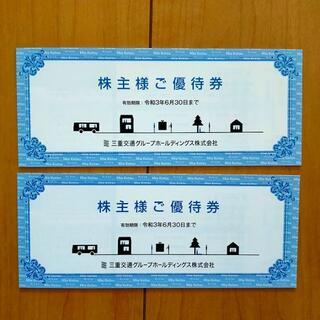 三重交通 株主優待 バス乗車券4枚 ほか(その他)