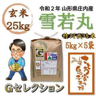 令和2年 山形県庄内産 雪若丸 玄米25kg Gセレクション 特別栽培米(米/穀物)