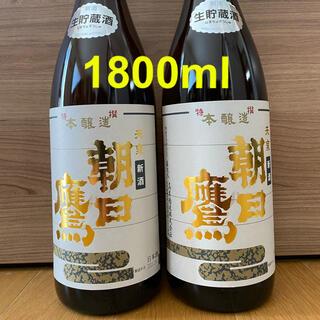 朝日鷹 生貯蔵酒 1800ml×2 2021.4詰(日本酒)