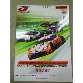 2021 SUPER GT Round 2 FUJIプログラム(モータースポーツ)