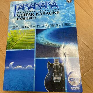 高中正義 ギターカラオケ(ポピュラー)