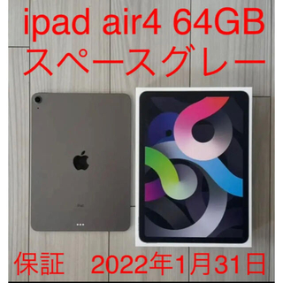 iPad Air4 64GB Wi-Fi スペースグレー 第4世代 Apple