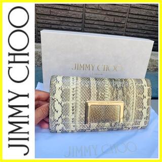 パイソン■箱と保存袋つき■ジミーチュウ JIMMY CHOO 長財布 限定