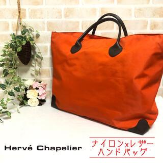 エルベシャプリエ(Herve Chapelier)のエルベシャプリエ ナイロンxレザー オレンジ ハンドバッグ(ハンドバッグ)