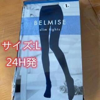 BELMISE ベルミス スリムタイツセット Lサイズ 1枚