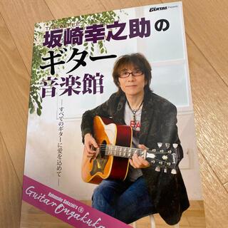 坂崎幸之助 ギター音楽館(アコースティックギター)