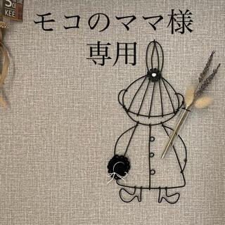 モコのママ様専用*ワイヤークラフト (インテリア雑貨)