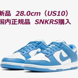 NIKE - 28.0cm NIKE DUNK LOW University Blue 正規品