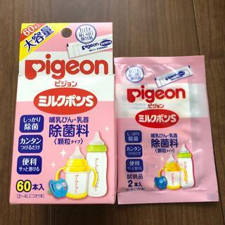 ピジョン(Pigeon)のミルクポンS ピジョン 62本(哺乳ビン用消毒/衛生ケース)