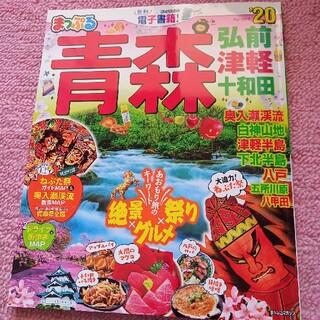 そらのプーさん専用 まっぷる青森 弘前・津軽・十和田 '20(地図/旅行ガイド)