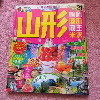 まっぷる山形 鶴岡・酒田・蔵王・米沢 '21(地図/旅行ガイド)