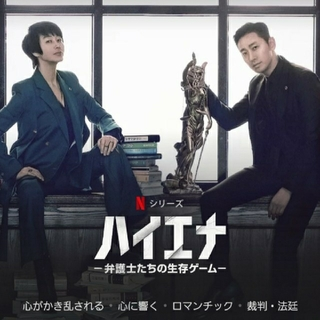 ハイエナ−弁護士たちの生存ゲーム−  全話(TVドラマ)