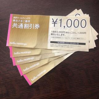 Prince - 西武株主優待共通割引券