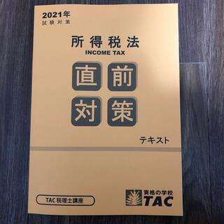 タックシュッパン(TAC出版)のTAC税理士講座所得税法直前対策テキスト(資格/検定)