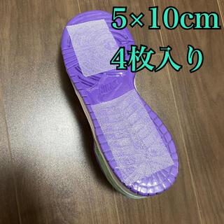 ソールシールド ソールガード耐摩耗シール シューガード10cm×5cm4枚入(スニーカー)