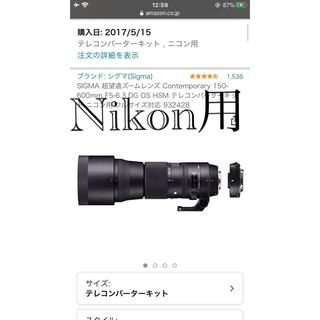 SIGMA - SIGMA 150-600 ニコン用