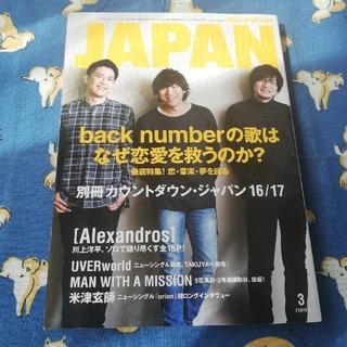 ROCKIN'ON JAPAN (ロッキング・オン・ジャパン) 2017年 03