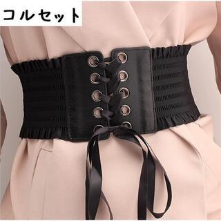 黒 ブラック コルセットタイプ 太ベルト ゴムベルト 編み上げベルト