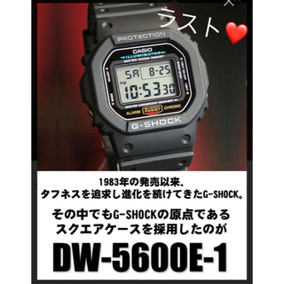 G-SHOCK - 新品 CASIO G-SHOCK DW-5600E-1
