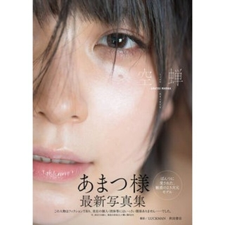 アキタショテン(秋田書店)のあまつまりな写真集 『空蝉~うつせみ~』(アート/エンタメ)