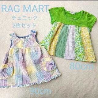RAG MART - ラグマート チュニックトップス 2枚セット 80cm 90cm