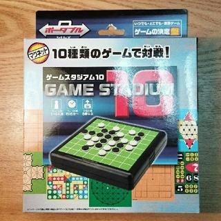新品★ゲームスタジアム10(マグネット式)(オセロ/チェス)