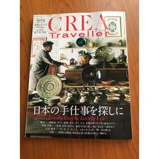 雑誌 クレアトラベラー (アート/エンタメ/ホビー)
