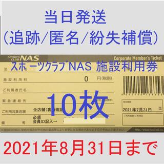 スポーツクラブNAS 10枚 施設利用券(フィットネスクラブ)