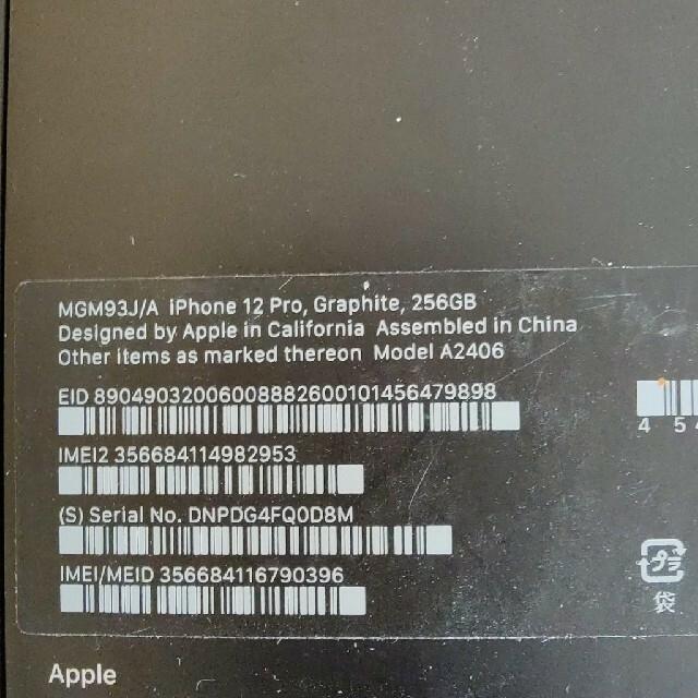 iPhone(アイフォーン)のiPhone12pro グラファイト 美品 アップルストアー版 本体   スマホ/家電/カメラのスマートフォン/携帯電話(スマートフォン本体)の商品写真