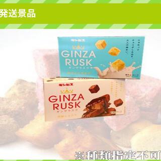 ギンザラスク(菓子/デザート)