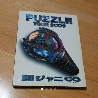 カンジャニエイト(関ジャニ∞)の関ジャニ∞/TOUR 2∞9 PUZZLE〈3枚組〉(ミュージック)