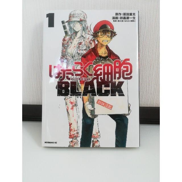 はたらく細胞BLACK1 エンタメ/ホビーの漫画(少年漫画)の商品写真