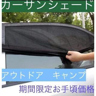 車中泊 車用網戸 ウィンドーネット 虫除け 風通し 日よけ 設置簡単 2点(車外アクセサリ)